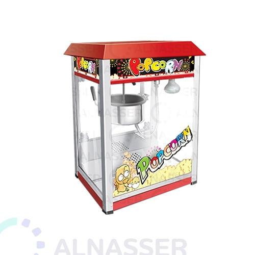 ماكينة-فشار-سقف-عالي-مصانع-الناصر-popcorn-machine-alnasser-factories