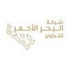 عملاء مصانع الناصر-شركة البحر الأحمر