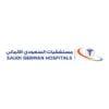 عملاء مصانع الناصر-مستشفى السعودي الألماني