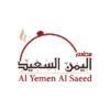 عملاء مصانع الناصر- اليمن السعيد
