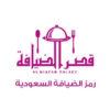 عملاء مصانع الناصر- قصر الضيافة