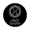 عملاء مصانع الناصر-كوارتر